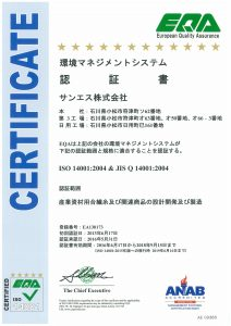 ISO14001認定書20160531