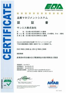 ISO9001認定書20160531